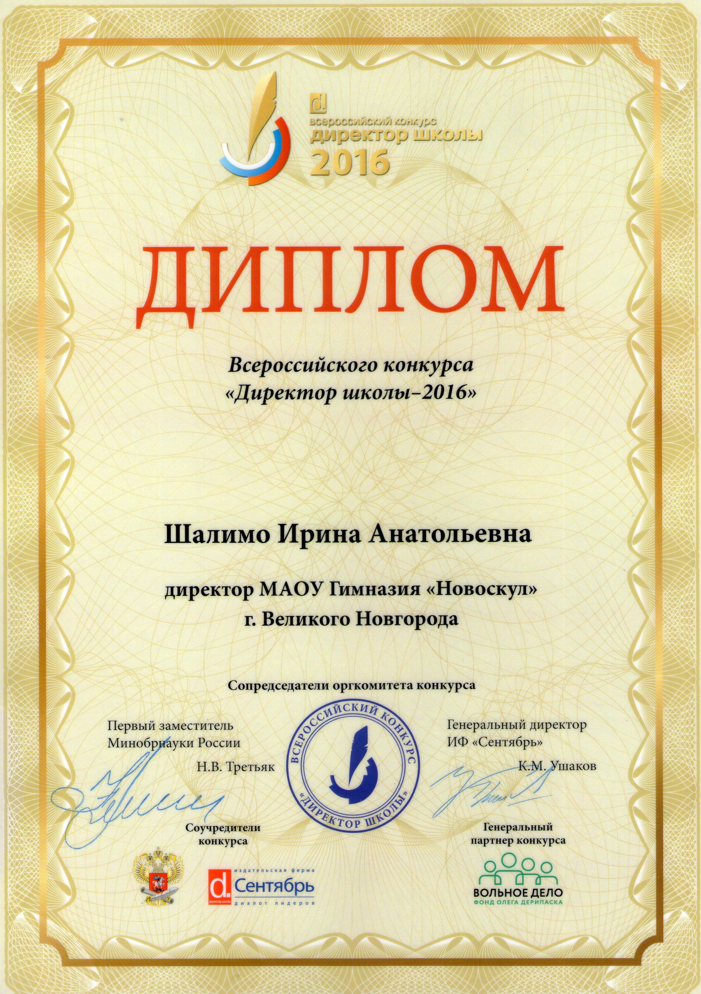 Сайт всероссийского конкурса школа года